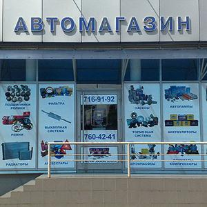 Автомагазины Наровчата