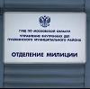 Отделения полиции в Наровчате